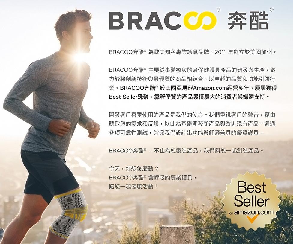 【奔酷Bracoo】美國專業護具品牌