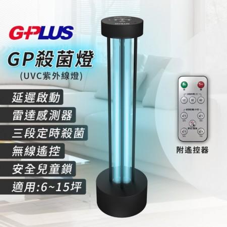 【GPLUS】後疫情時代居家必備 紫外線殺菌燈 現貨