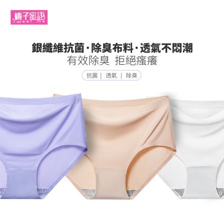 【MIT台灣製】天絲棉銀纖維抗菌去味內褲 ㄧ組三件免運 回購率100%