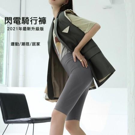 【One Size 親膚舒適】修身秘器 新一代閃電騎行褲 系列商品兩件免運