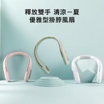 日式優雅造型三段式掛脖風扇