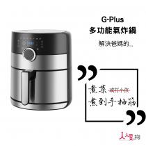 【GPLUS】BSMI國家認證 LED智慧觸控 7種烹飪多功能氣炸鍋